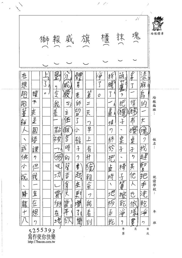 106W5202 王定康(2)