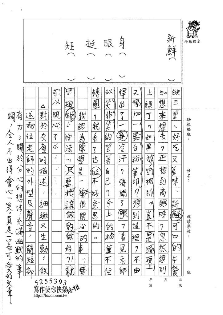 106W5202 王定康(3)