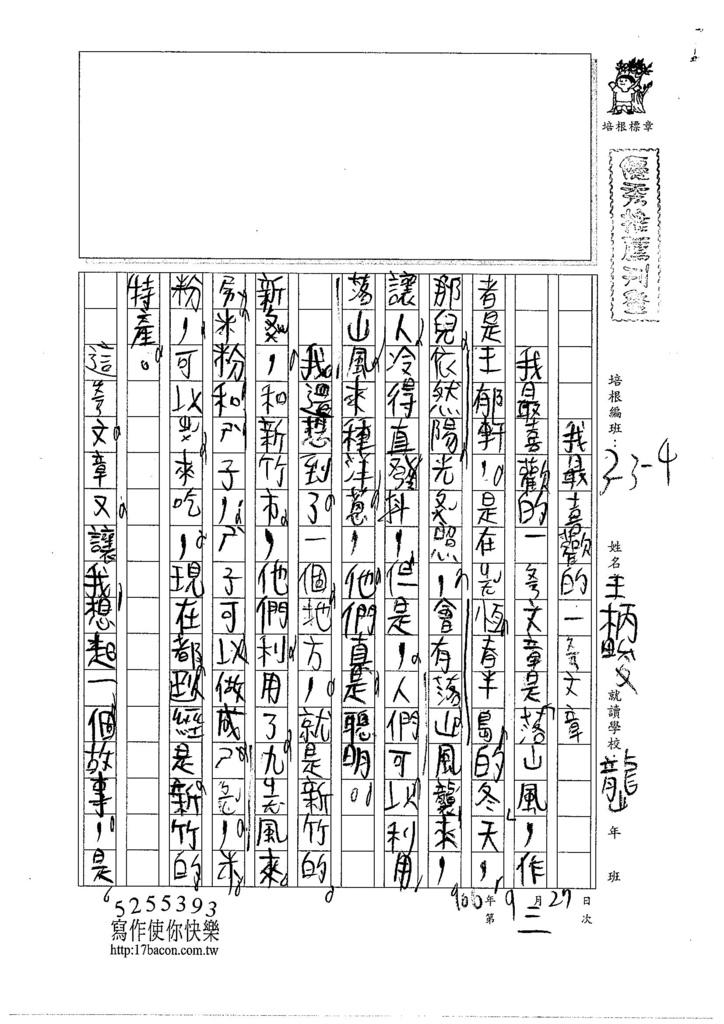 106W4203 王柄畯 (1)