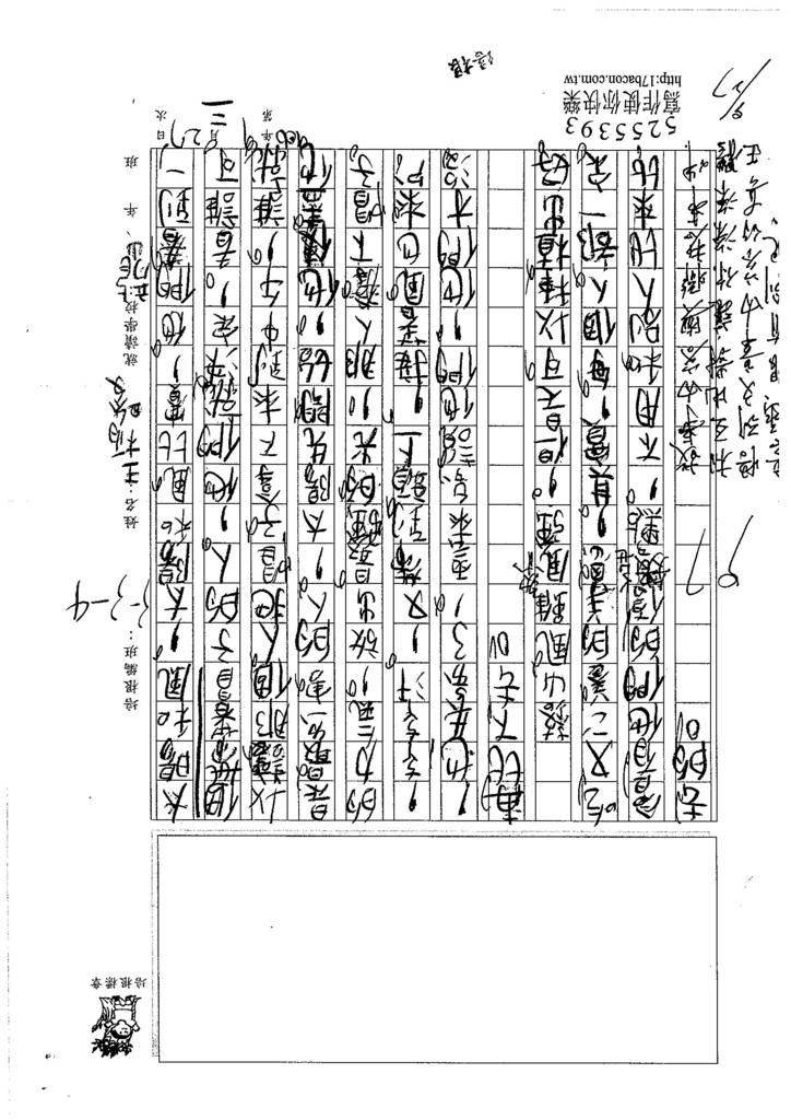 106W4203 王柄畯 (2)