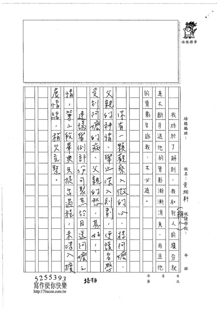 106WA202 黃翊軒 (3)
