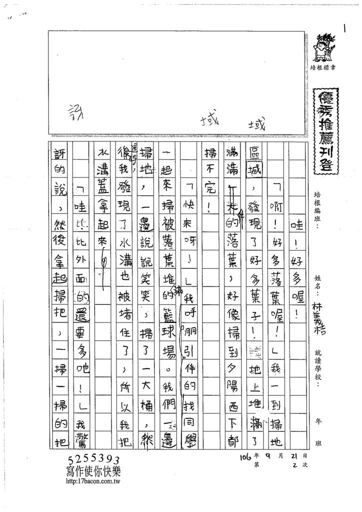 106WS202 林義桔 (1)