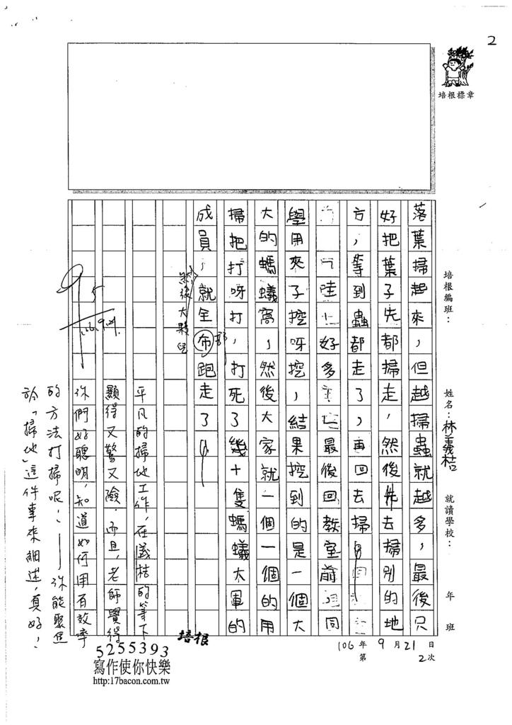 106WS202 林義桔 (2)