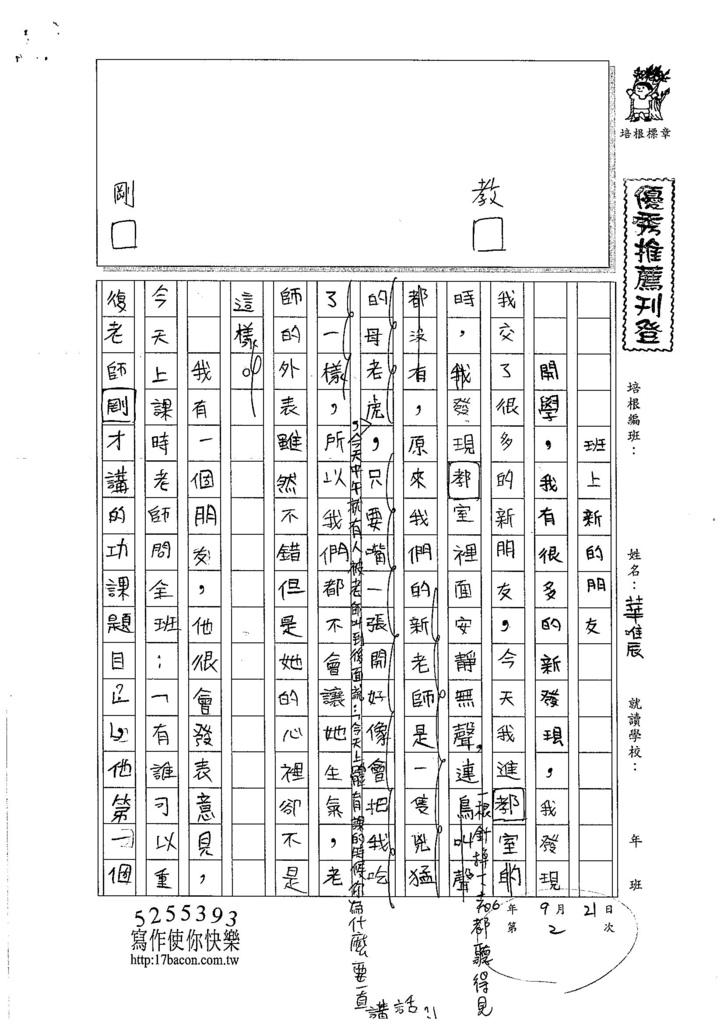 106WS202 華唯辰 (1)