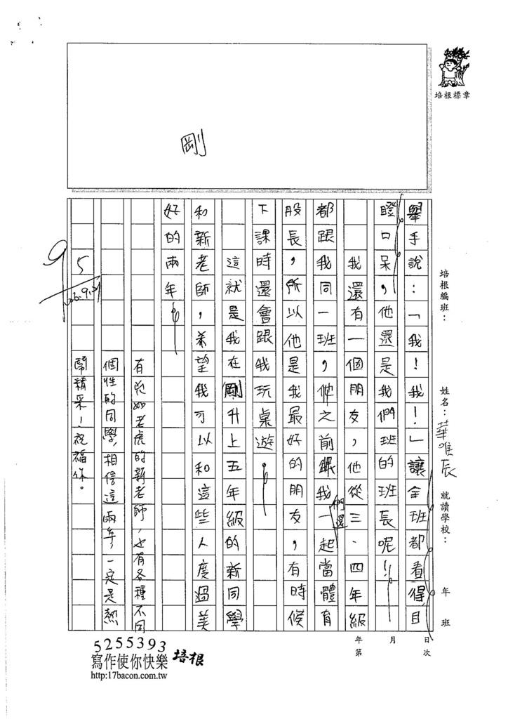 106WS202 華唯辰 (2)