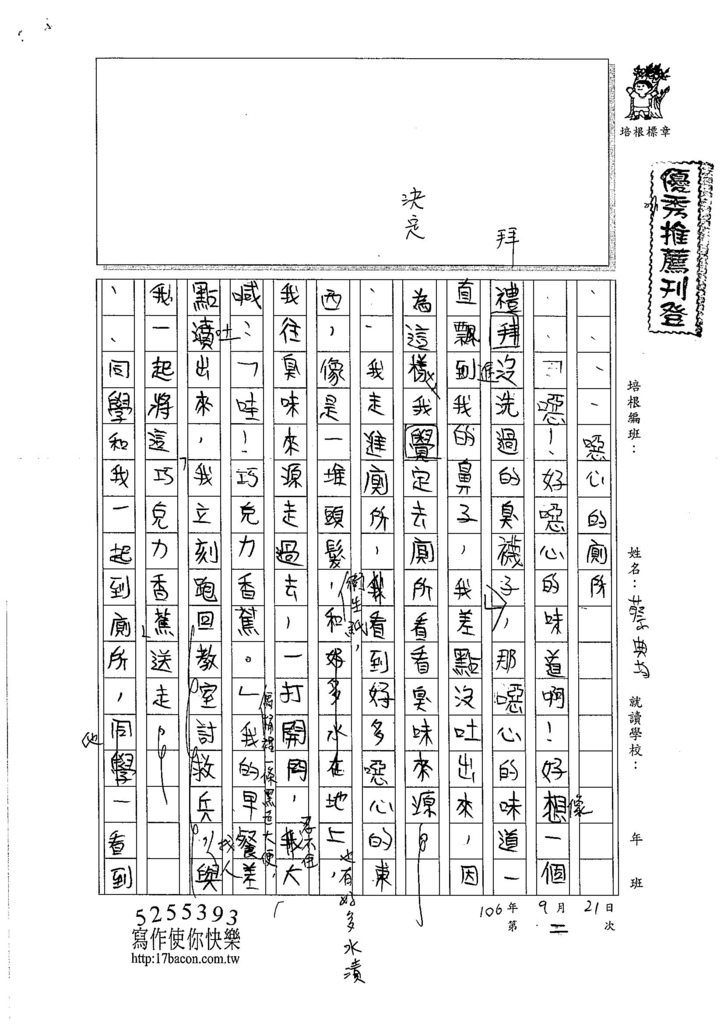106WS202 蔡典均 (1)