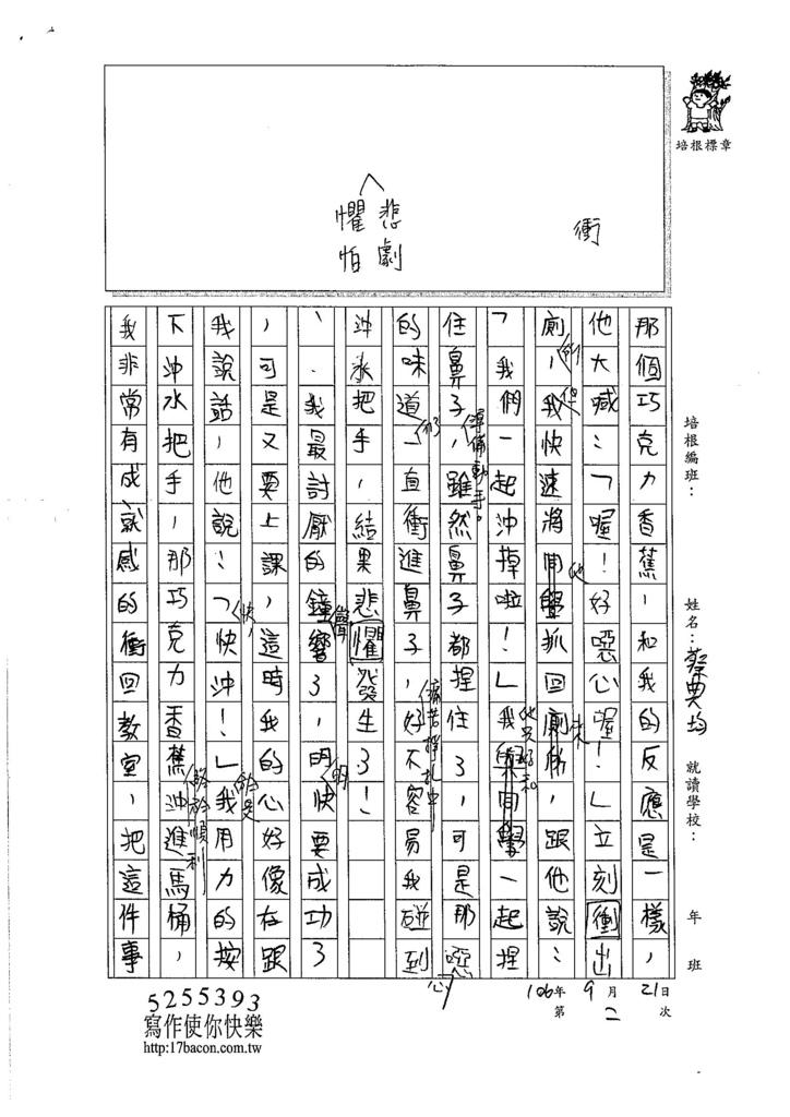 106WS202 蔡典均 (2)