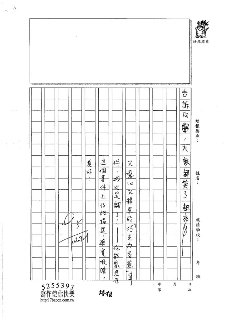 106WS202 蔡典均 (3)