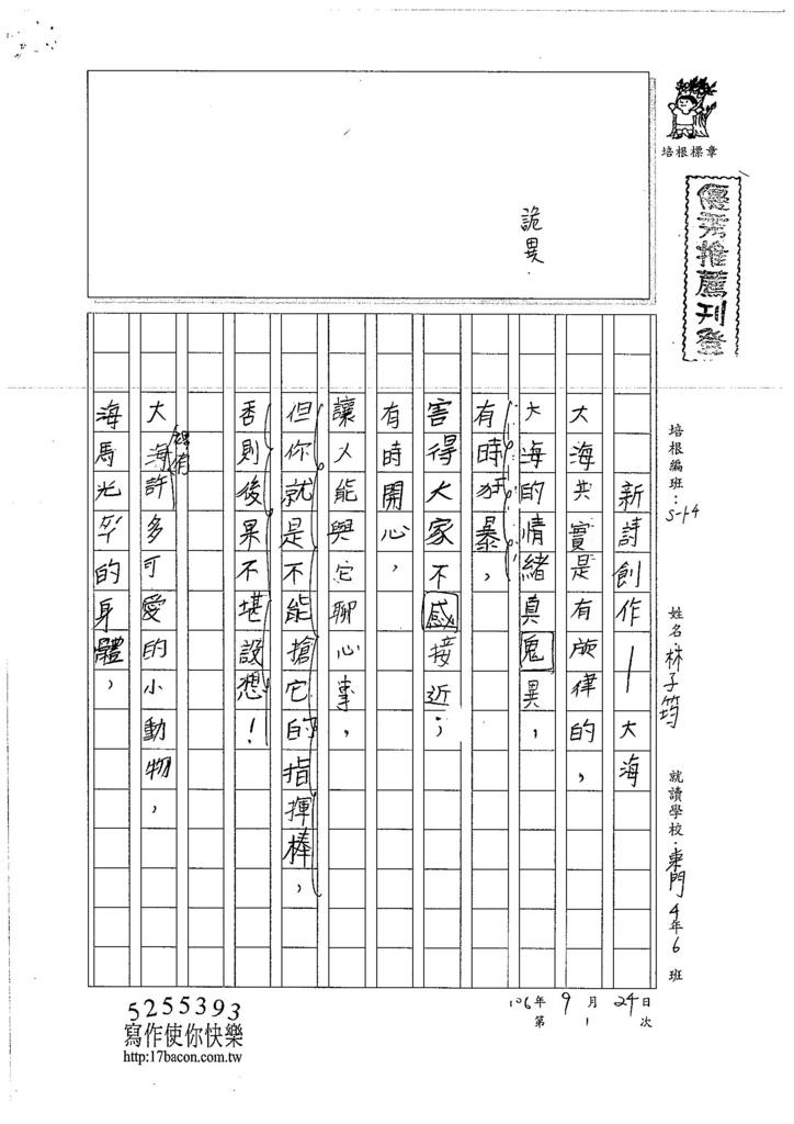 106W4201 林子筠 (1).jpg