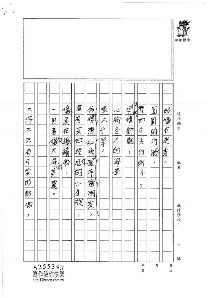 106W4201 林子筠 (2).jpg