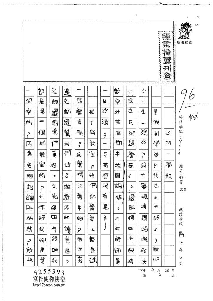 106W5202 張季濰 (1)