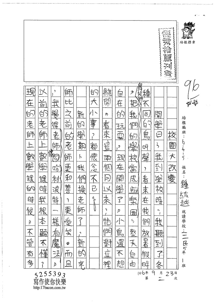106W5202 鍾紘越 (1)