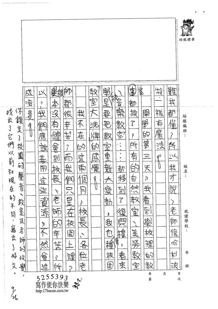 106W5202 鍾紘越 (2)
