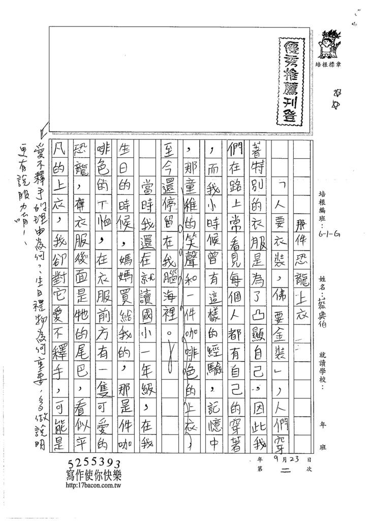 106WG202 蔡典伯 (1)