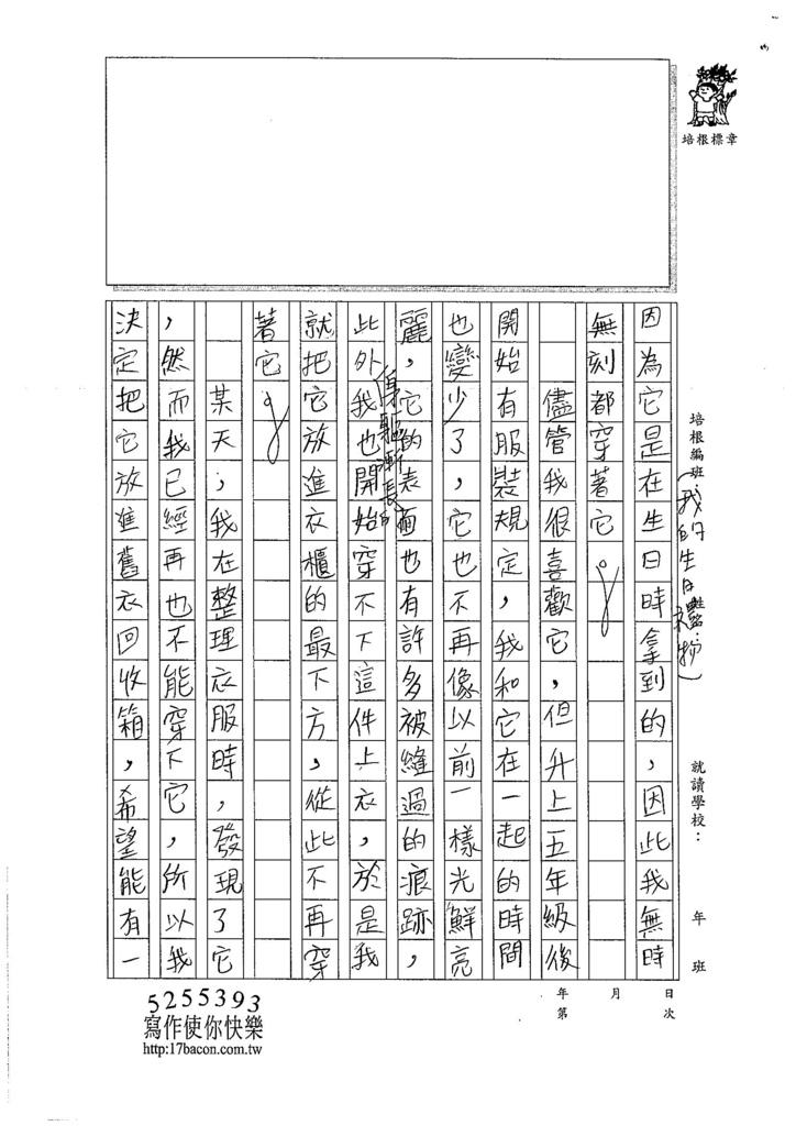 106WG202 蔡典伯 (2)