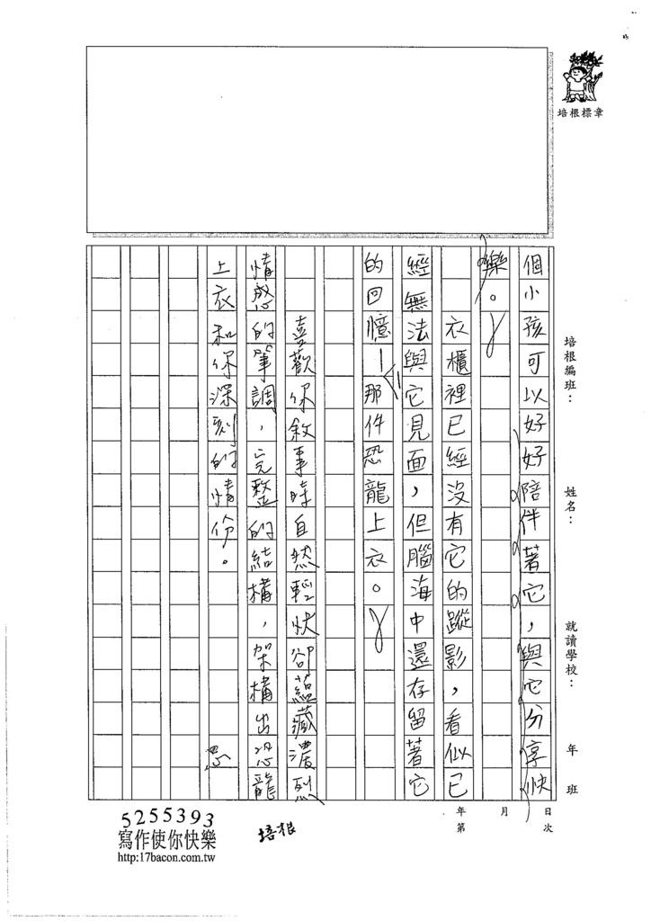 106WG202 蔡典伯 (3)