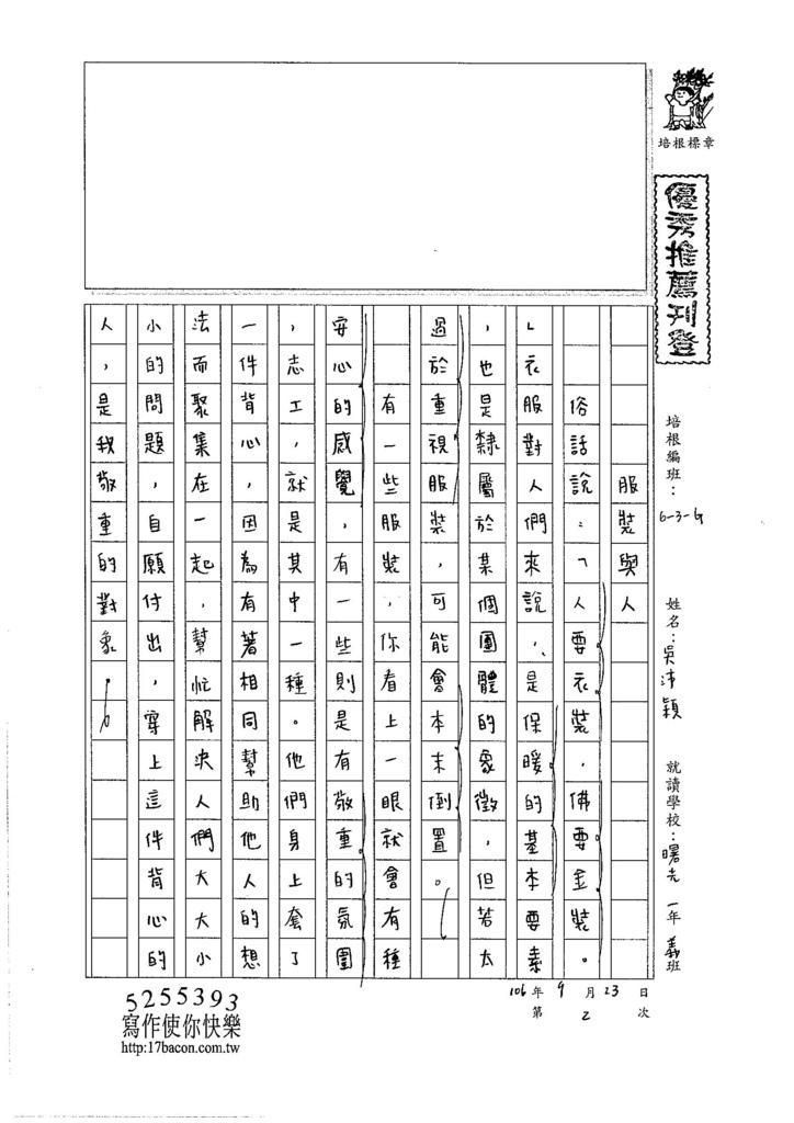 106WG202 吳沛潁 (1)