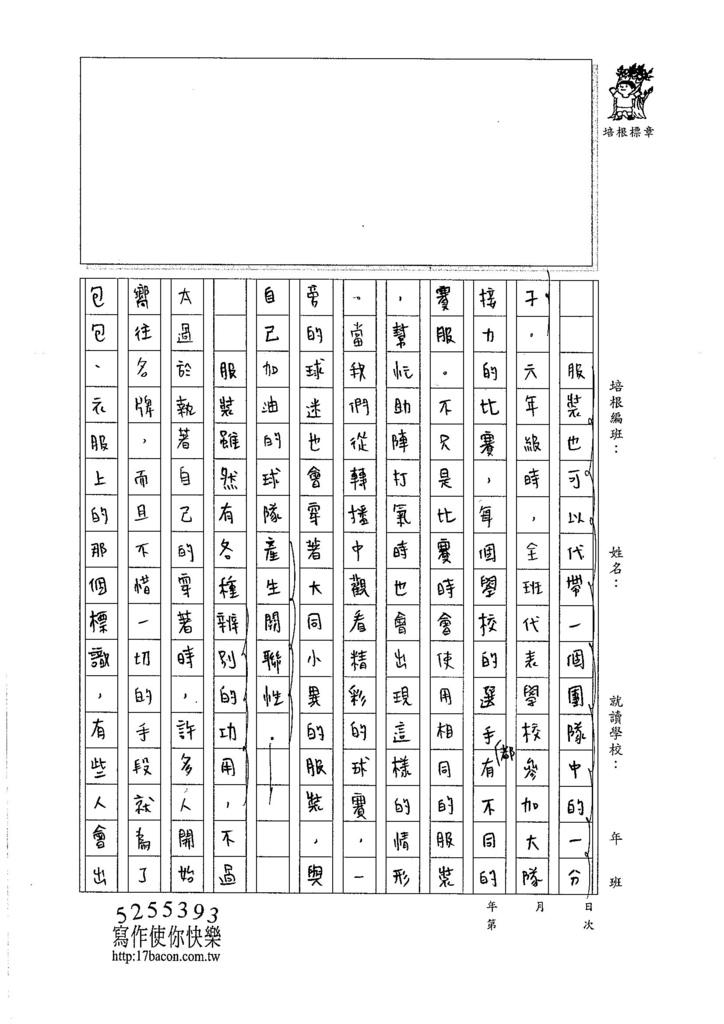 106WG202 吳沛潁 (2)