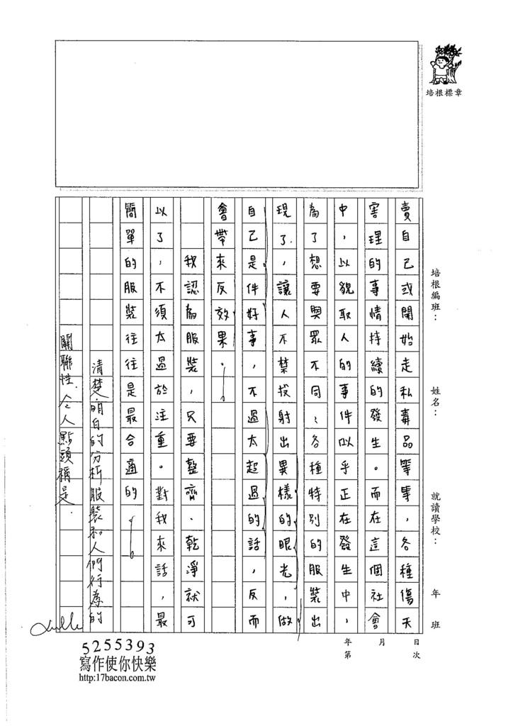 106WG202 吳沛潁 (3)
