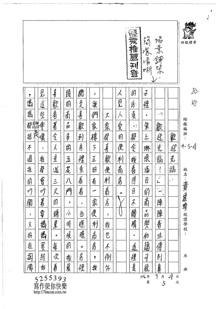 106WA203 黃盈瑄 (1)