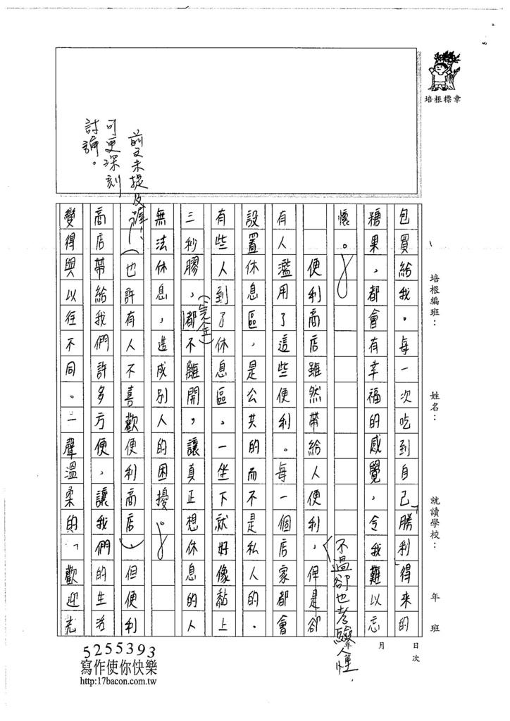 106WA203 黃盈瑄 (2)