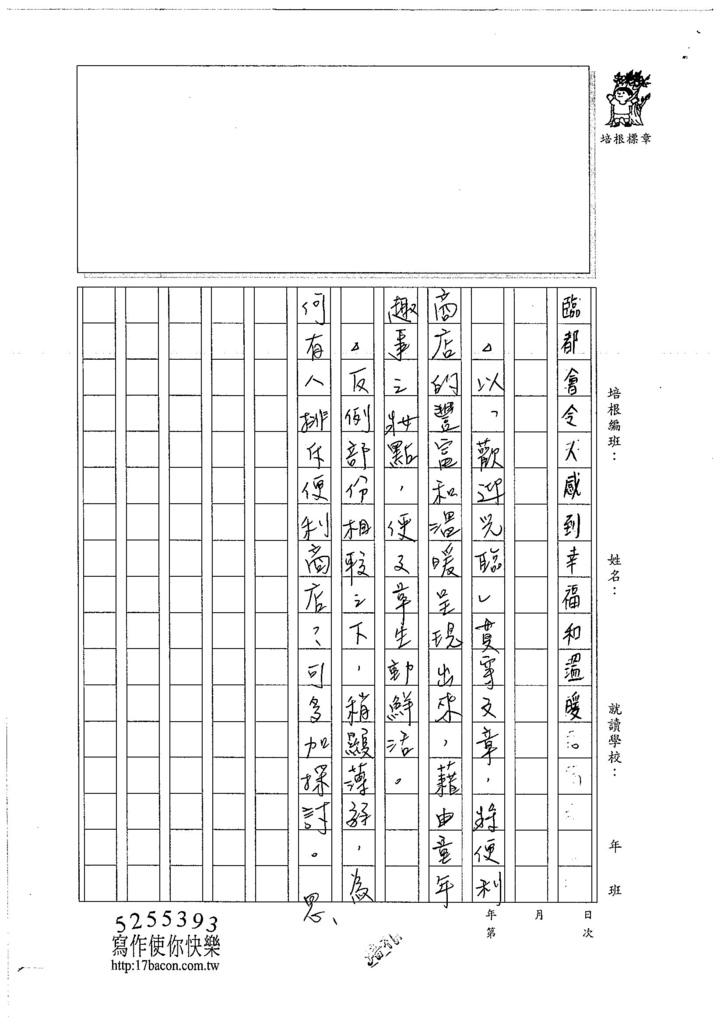 106WA203 黃盈瑄 (3)