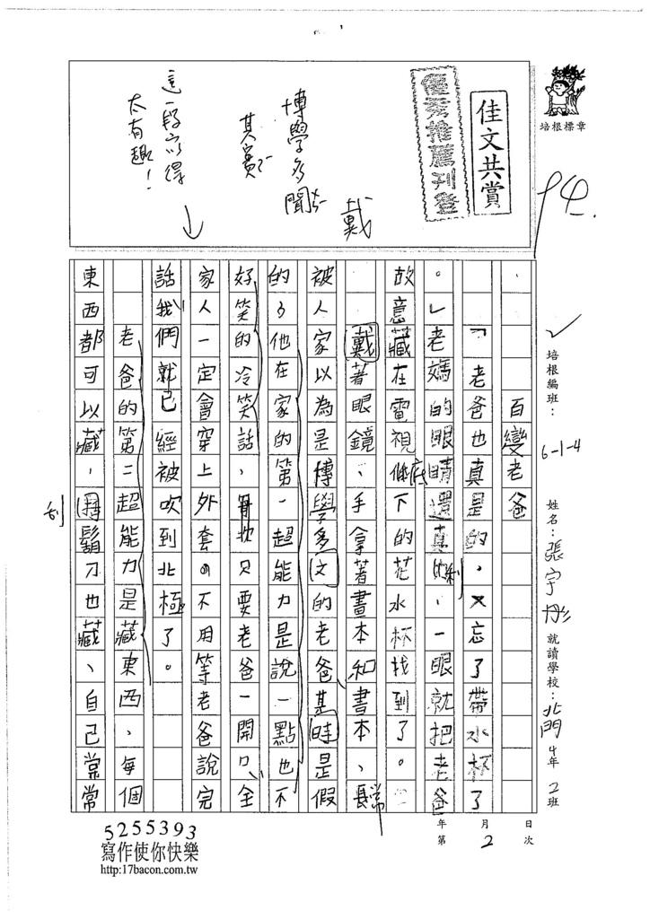 106W4202 張宇彤 (1)