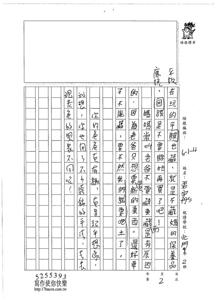 106W4202 張宇彤 (2)