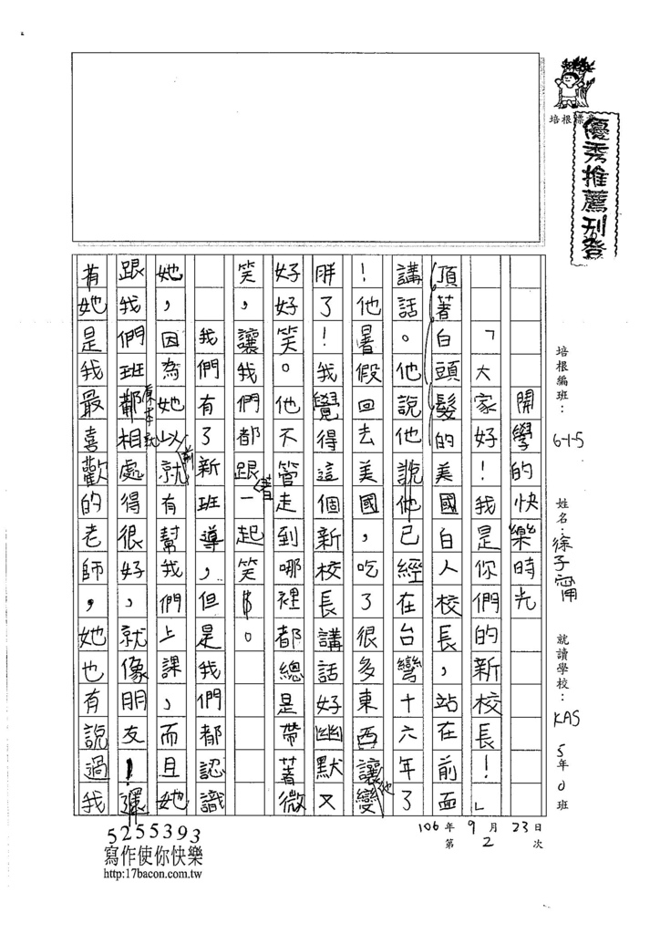 106W5202 徐子甯 (1)