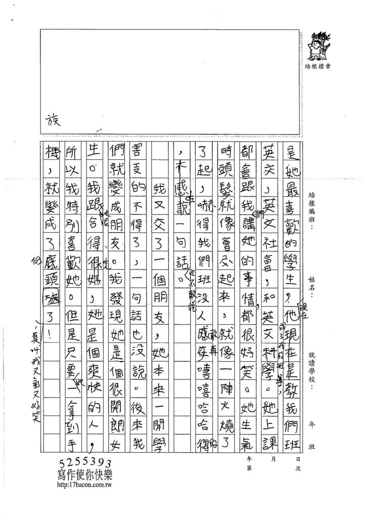 106W5202 徐子甯 (2)