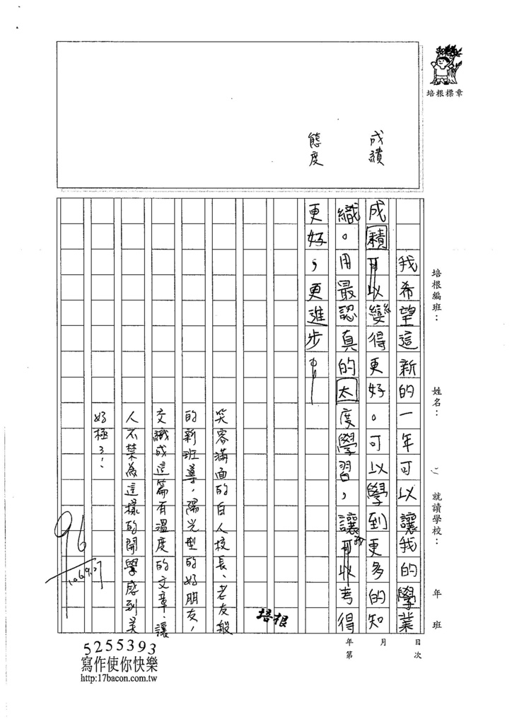 106W5202 徐子甯 (3)