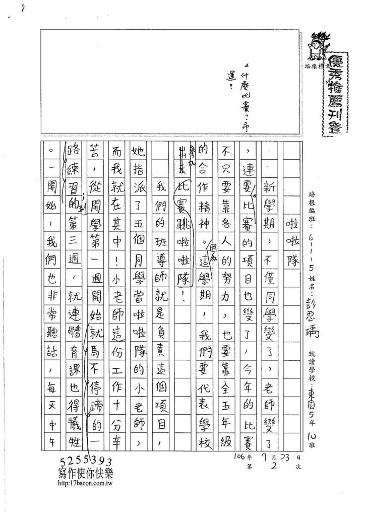 106W5202 彭思瑀 (1)