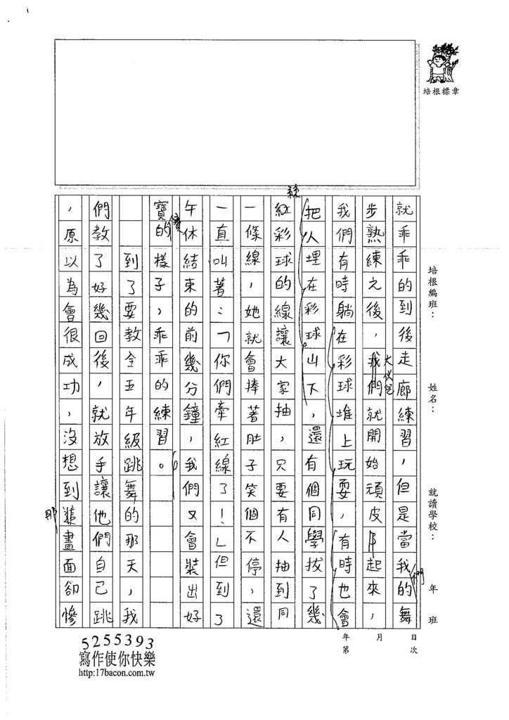 106W5202 彭思瑀 (2)