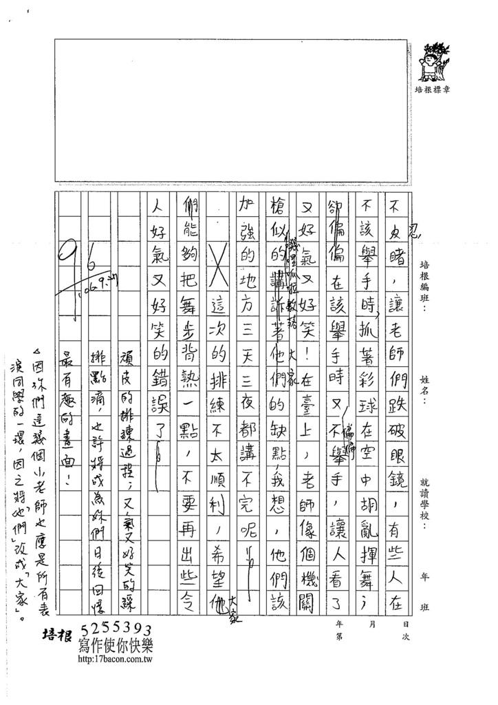 106W5202 彭思瑀 (3)