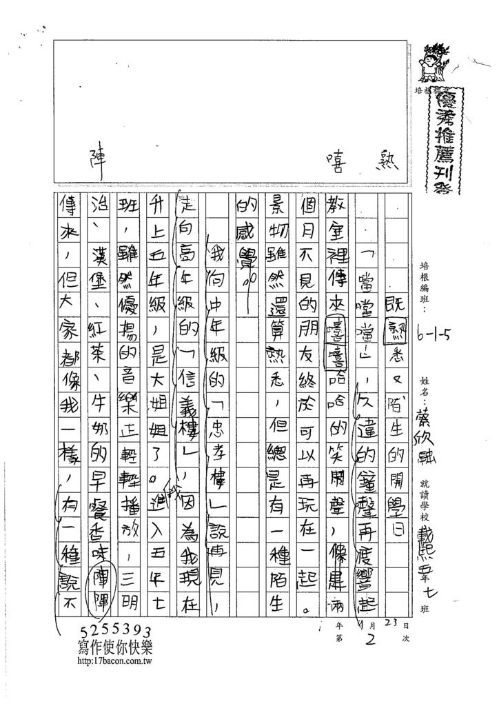106W5202 蔡欣融 (1)