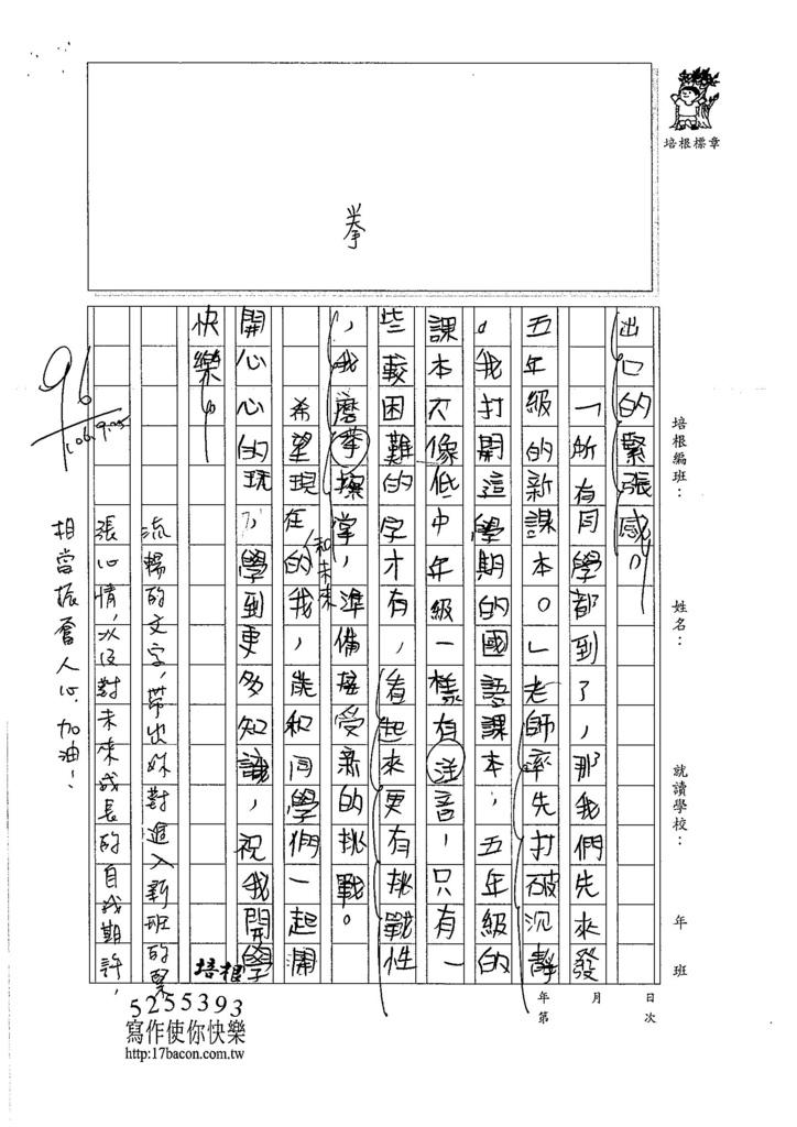 106W5202 蔡欣融 (2)