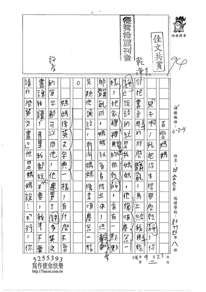 106W4202 邱奕睿 (1)