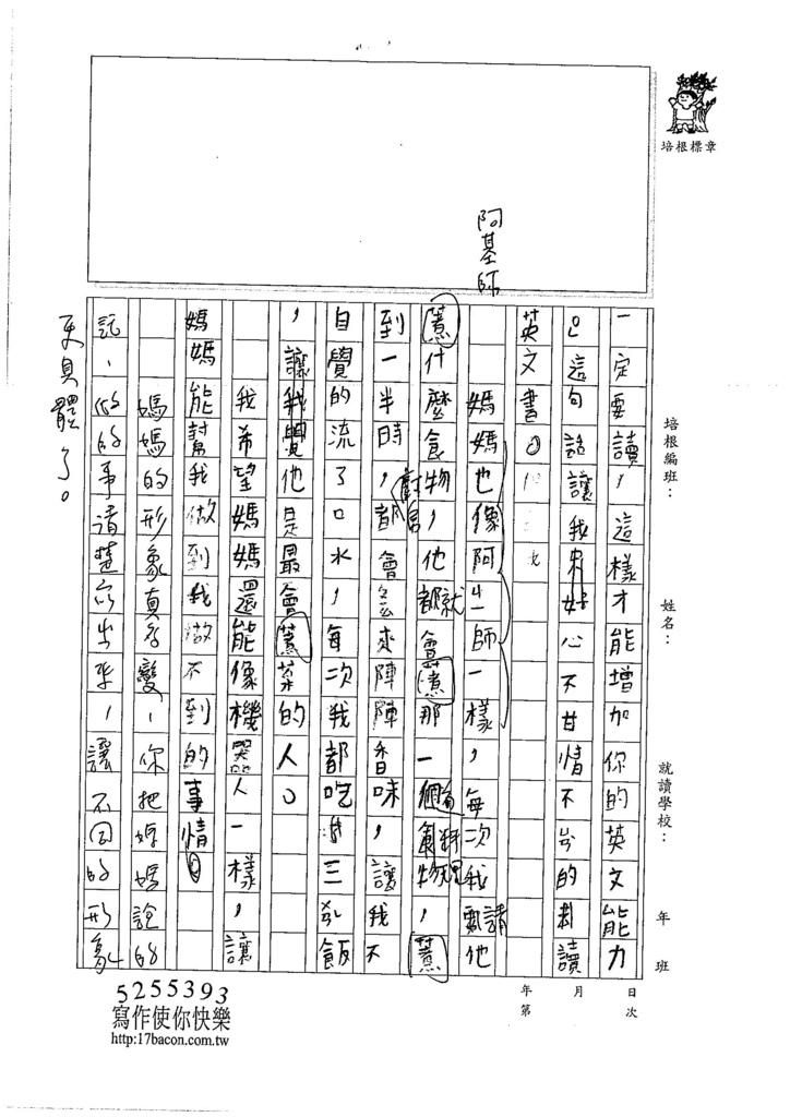 106W4202 邱奕睿 (2)