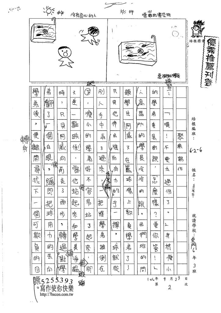 106W6202 王采平 (1)
