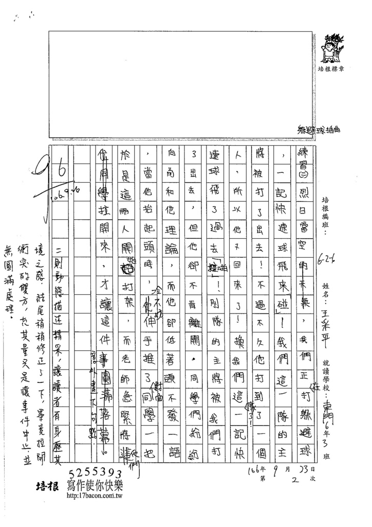 106W6202 王采平 (2)