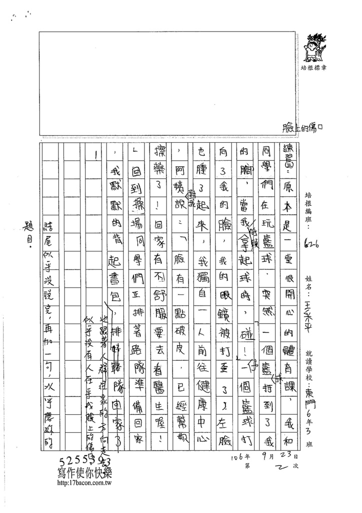 106W6202 王采平 (3)