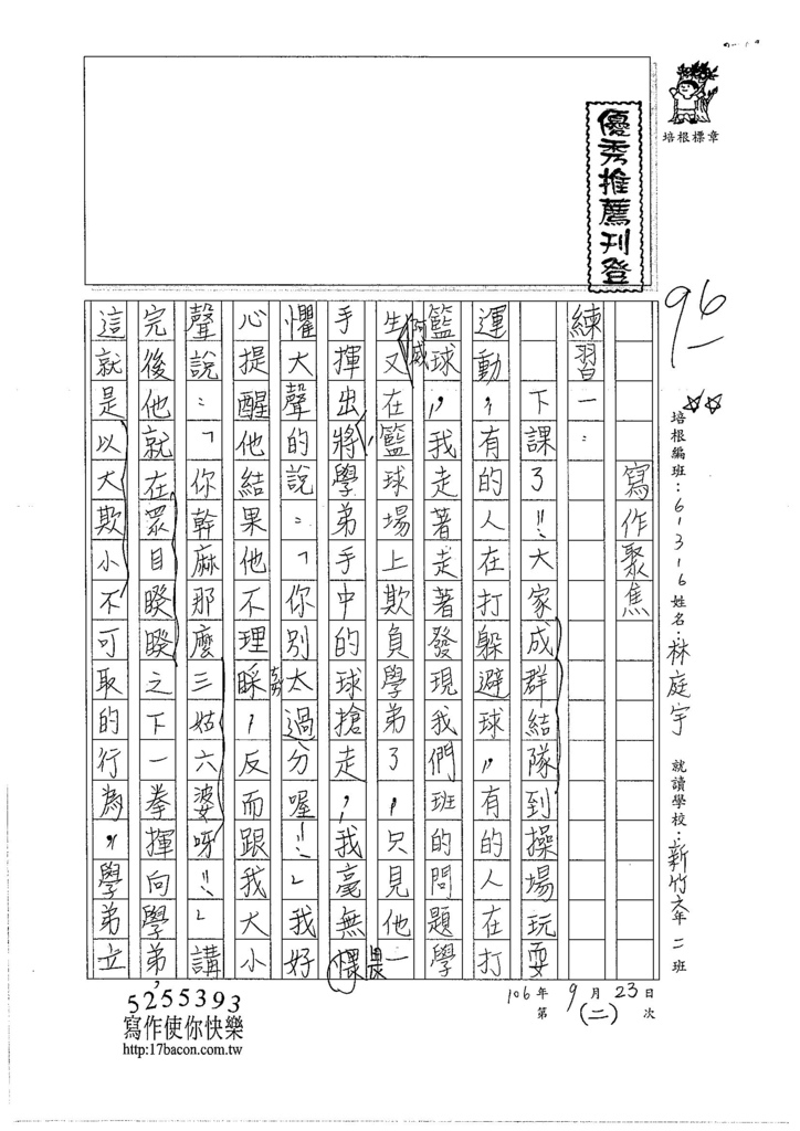 106W6202 林庭宇 (1)