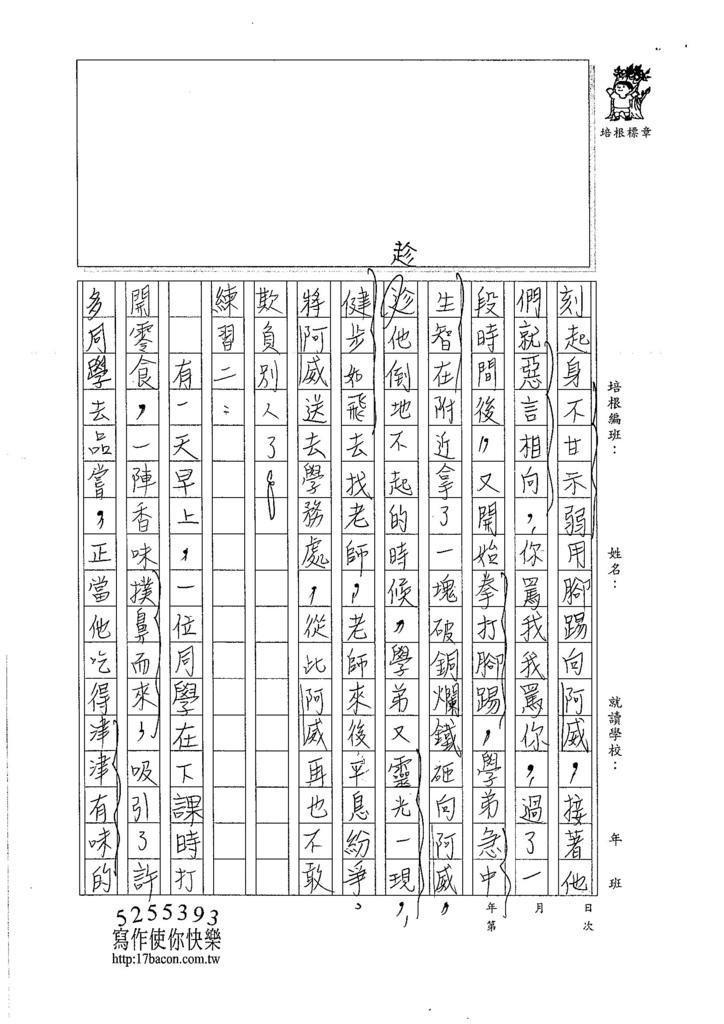 106W6202 林庭宇 (2)