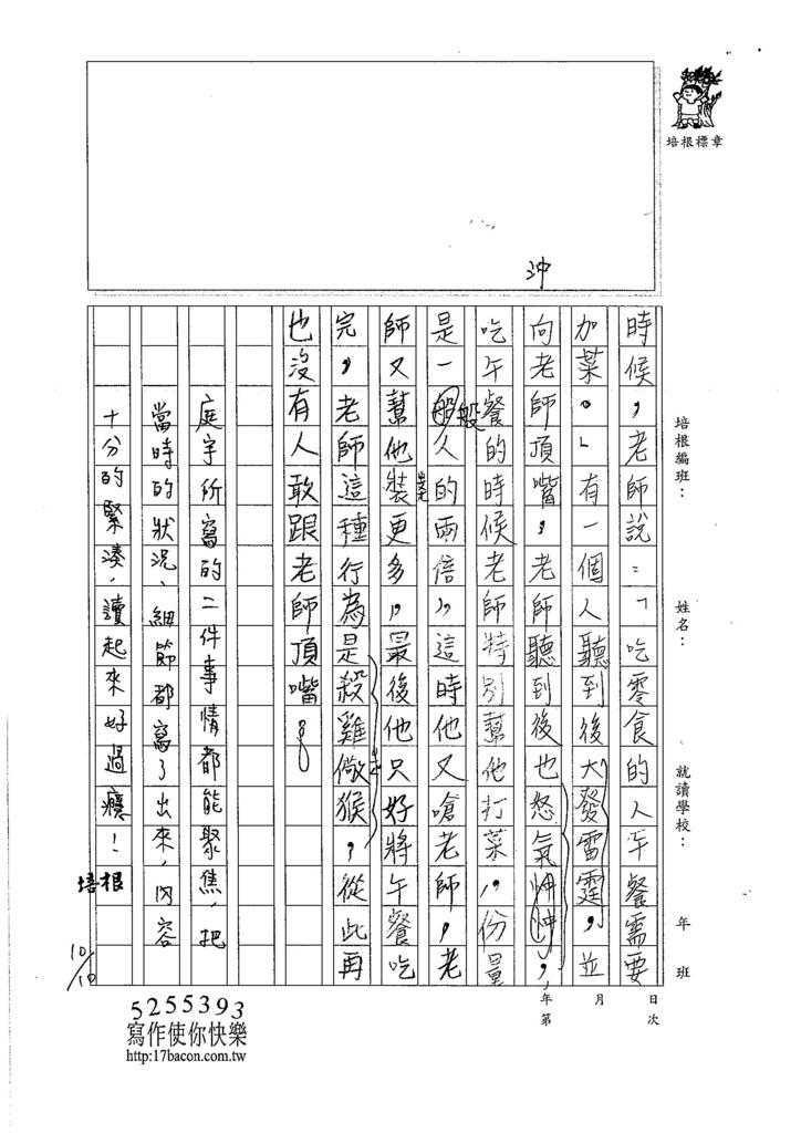 106W6202 林庭宇 (3)