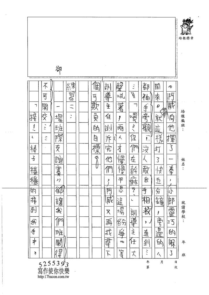 106W6202 張嘉芯 (2)