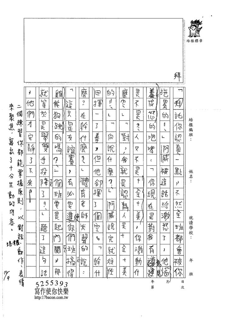 106W6202 張嘉芯 (4)