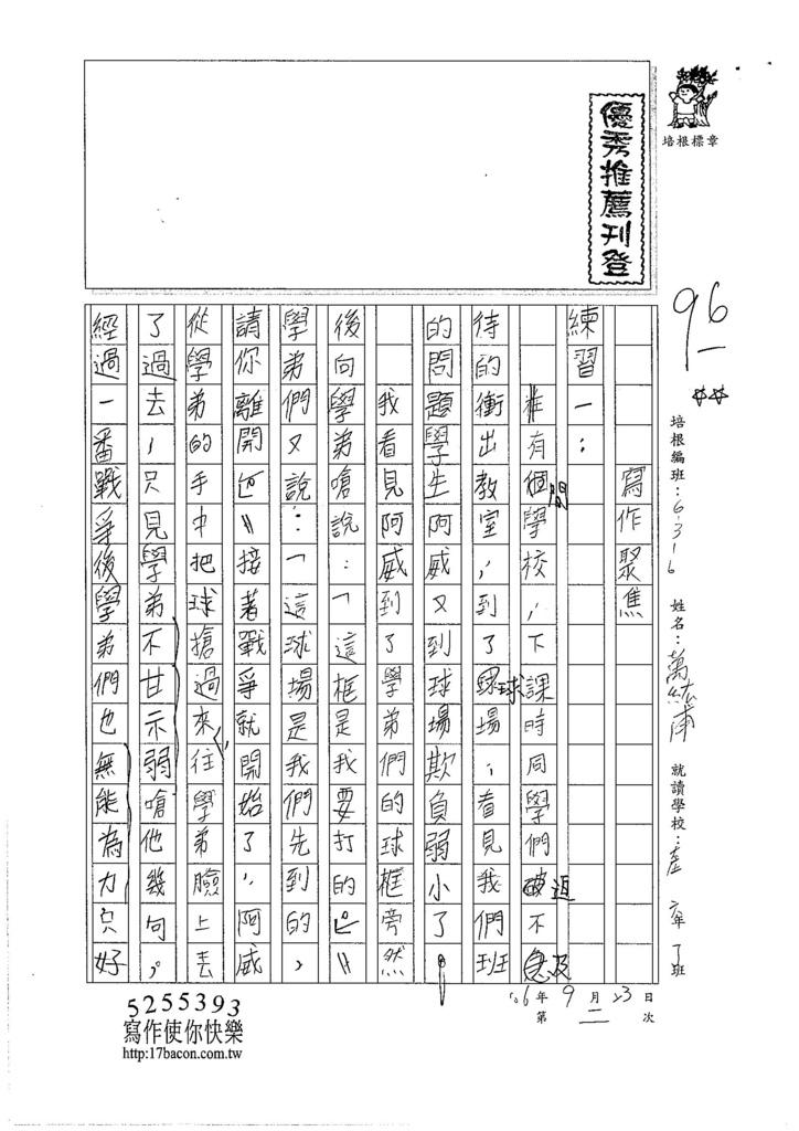 106W6202 萬紘甫 (1)