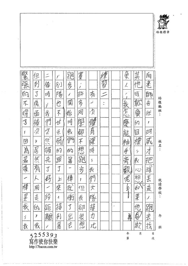 106W6202 萬紘甫 (2)