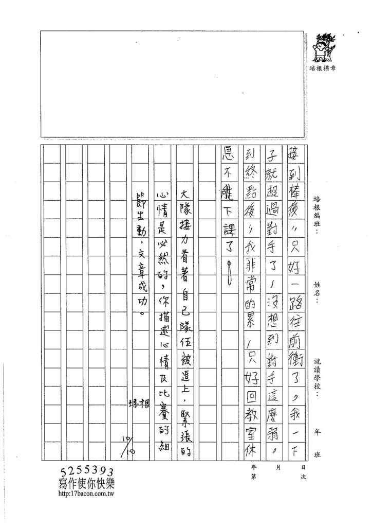 106W6202 萬紘甫 (3)