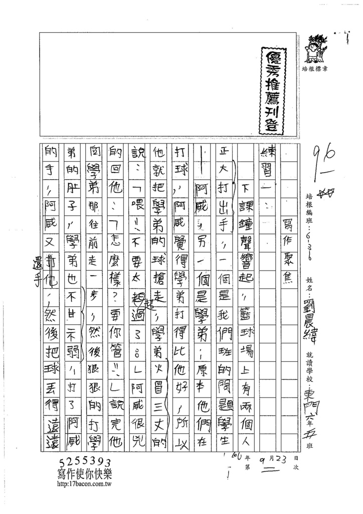 106W6202 劉晨緯 (1)
